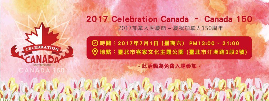 7db0586b7b3 CELEBRATION CANADA - CANADA 150 - Canadian Chamber of Commerce in Taiwan